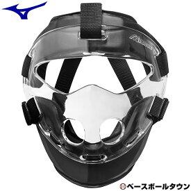 野球 ミズノ 守備用フェイスガード 硬式野球 軟式野球 ソフトボール兼用 1DJQZ10009