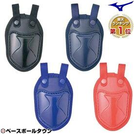 野球 キャッチャー防具 ミズノ キャッチャー用スロートガード 一般・ジュニア兼用 2ZQ129