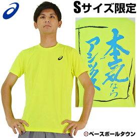 【ワケアリ!ハンパ祭!】 最大10%引クーポン アシックス Tシャツ メンズ Sサイズのみ スポーツ プリントTシャツ 半袖 一般用 フットボール フットサル サッカー XA110N メール便可