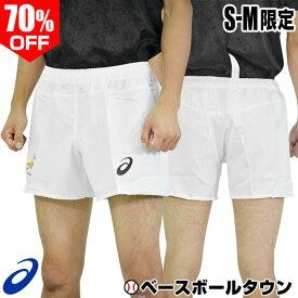 70%OFF ラグビー パンツ アシックス ラグビーパンツ ショーツ SB HOME SHORT XRS402 メンズ 男性 一般 大人用 ショートパンツ メール便可