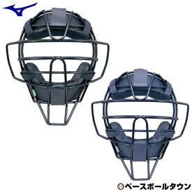 最大10%引クーポン ミズノ キャッチャーマスク 軟式 野球 軟式用マスク 1DJQR110 捕手用 タイムセール ゲリラセール