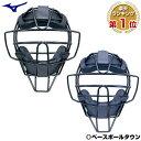 最大10%引クーポン ミズノ キャッチャーマスク 軟式 野球 軟式用マスク 審判用マスク 1DJQR110 捕手用 審判員用品