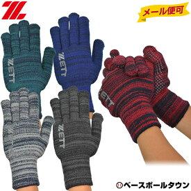 ゼット 防寒 ニット手袋 厚手 BG2229 2019後期 一般用 メール便可