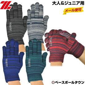 ゼット 防寒 ニット手袋 のびのびタイプ 少年から大人の方まで使用可能 BG2229N 2019後期 一般用 子供用 ジュニア用 メール便可