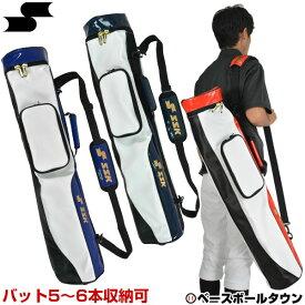 最大10%引クーポン SSK エナメルバットケース 野球 ソフトボール バット5〜6本用 ノックバット収納可能 BH5001 バットバッグ ラッピング不可