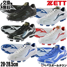 スパイク 野球 ゼット 固定ポイント ゼロワンステージ 一般用 少年用 大人 ジュニア BSR4297 20cm〜28.5cm