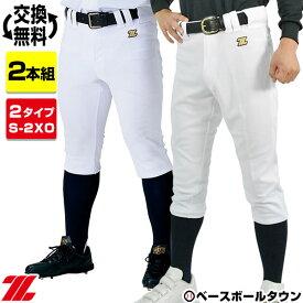 【2本組】最大10%引クーポン 野球 ユニフォームパンツ ゼット 一般用 練習用ユニフォーム メカパン 練習着 BU1182P BU1182CP ズボン レギュラー ショート 大人 メンズ 男性