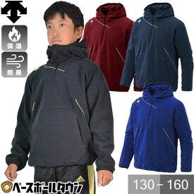 20%OFF 最大10%引クーポン デサント フリースジャケット ジュニア用 パーカー ハーフジップ 少年 子供 子ども こども キッズ フード フーディー DBX-2360JB