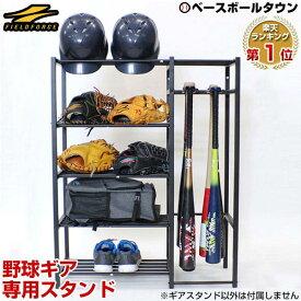 10%引クーポン 野球 ギアスタンド 収納ラック 整理棚 バット8本収納可 バットスタンド 玄関収納 スチールラック FGST-9880 フィールドフォース