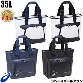38%OFF 最大10%引クーポン トートバッグ 約35L 野球 アシックス ゴールドステージ 43×42×20cm BEA172