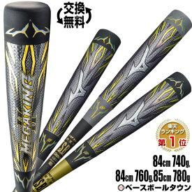 35%OFF バット ミズノ ビヨンドマックス メガキング2 一般 軟式用 84cm/85cm コンポジット トップバランス M号使用可 軟球 軟式球 軟式ボール 1CJBR118