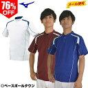 76%OFF ミズノ ベースボールシャツ ハイストレッチ・スリムタイプ ベーT ベーシャツ 半袖 一般用 52LB112 野球ウェア…