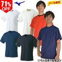ワケアリ 71%OFF サイズ偏り ミズノ ベースボールシャツ ハーフボタン ベーT ベーシャツ 半袖 一般用 52LB149 野球ウ…