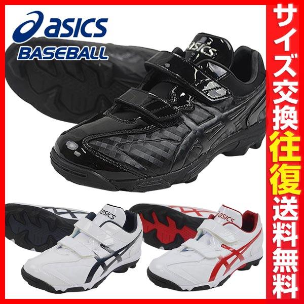 20%OFF 最大5000円引クーポン スパイク 野球 ポイントソール アシックス ファイブラッシュ ローカット ポイント固定式 SFP300 靴 刺繍可(有料)