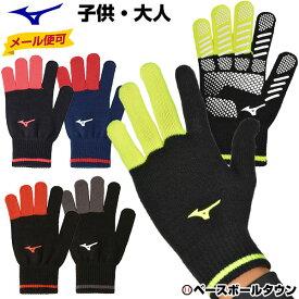ミズノ 手袋 のびのび 子供から大人まで着用可能 32JY9502 秋冬 防寒具 ユニセックス メール便可