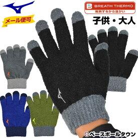30%OFF ミズノ 手袋 ブレスサーモ マシュマロのびのび 子供から大人まで着用可能 吸湿発熱素材 32JY9601 秋冬 防寒具 ユニセックス メール便可