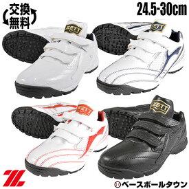 最大10%引クーポントレーニングシューズ 野球 ゼット ZETT ラフィエットSP トレシュー アップシューズ 靴 マジックテープ ベルクロ 23.0〜29.0cm BSR8872