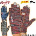 最大10%引クーポン 手袋 防寒 ローリングス Rawlings ニット手袋 一般用 EAC9F06 2019後期モデル 防寒グッズ メンズ …