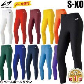 【年中無休】最大10%引クーポン SSK ロングスパッツ 日本製 一般用 トレーニング インナーパンツ ロングタイツ 野球 サッカー メール便可 SXA717P