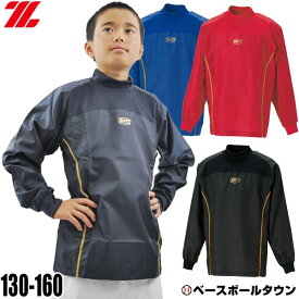 シャカシャカ ゼット ジュニア ウェア ハイネックウインドジャケット 長袖 BO115WJ 野球ウェア