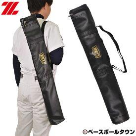 【年中無休】最大10%引クーポン ゼット バットケース 2本入 合成皮革 ブラック BC772