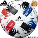 最大10%引クーポン アディダス サッカーボール 4号球 ツバサ ジュニア290 2020年FIFA主要大会 試合球レプリカモデル …