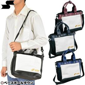 【年中無休】20%OFF 最大10%引クーポン SSK バッグ 野球 ミニトートバッグ 約7L BA7002 かばん 鞄 手提げ 肩掛け ショルダーストラップ