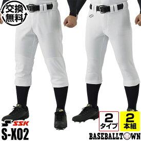 【交換送料無料】【2本組】最大10%引クーポン 野球 ユニフォームパンツ SSK 練習着パンツ レギュラー ショートフィット PUP005R PUP005S 野球ウェア 野球用ズボン