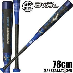 ビヨンドマックス オーバル 少年用 送料無料 野球 バット 軟式 ミズノ FRP 78cm 580g平均 トップバランス ネイビー×ブルー ジュニア用 1CJBY13578