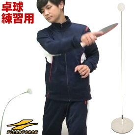 【あす楽】卓球 練習 トレーニング 室内 卓球用スウィングパートナー ピンポン BTKP-200 フィールドフォース