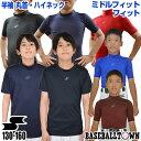 【年中無休】最大10%引クーポン 野球 アンダーシャツ 日本製 SSK ミドルフィット フィット ローネック 丸首 ハイネッ…