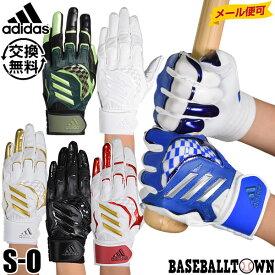 【交換送料無料】24%OFF アディダス 5T バッティンググローブ 大人 両手用 バッティンググラブ 手袋 GLJ31 メール便可 野球