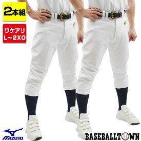 【ワケアリ】2本セット 野球 ユニフォームパンツ ミズノ レギュラータイプ 一般用 練習着 防汚 生地厚UP ガチパンツ 野球用ズボン 野球ウェア 返品・交換不可