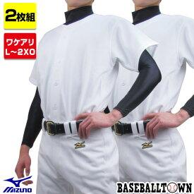 【ワケアリ】2枚セット 野球 ユニフォームシャツ ミズノ ニットタイプ 一般用 練習着 防汚 生地厚UP 野球用シャツ 野球ウェア 返品・交換不可