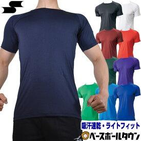 最大10%引クーポン 野球 アンダーシャツ メール便可 SSK 半袖 日本製 ローネック クルーネック ミドルフィットアンダー オールシーズン エアリーファン SCF170LH メンズ 男性 一般 大人 メール便可 ウェア