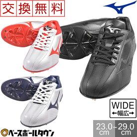 【交換送料無料】スパイク 野球 ミズノ mizuno 樹脂底 金具固定式 プライムバディー ローカット 11GM1820 靴 くつ シューズ