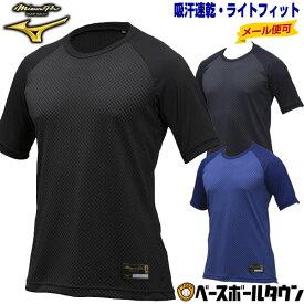 野球 アンダーシャツ ミズノプロ バイオギア KUGEKI 空隙 半袖 ローネック オールシーズン 12JA9P02 学生野球対応 野球ウェア 一般 メール便可