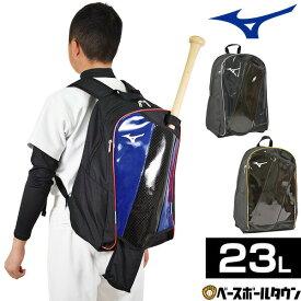 最大10%引クーポン 野球 ミズノ バックパック 約23L ジュニア バット収納可能 1FJD0025 2020 バッグ かばん 旅行 合宿