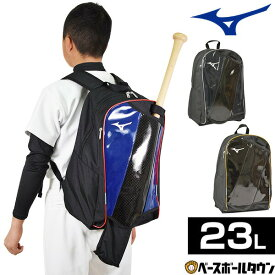 20%OFF 野球 ミズノ バックパック 約23L ジュニア バット収納可能 1FJD0025 2020年NEWモデル バッグ かばん 旅行 合宿