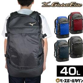 ミズノ バッグ グローバルエリート GEバックパック 約40L 鞄 1FJD8010 部活 合宿 旅行 林間学校