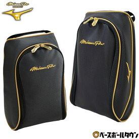 ミズノプロ 野球 MPシューズケース 1FJK0000 スパイクケース シューズバッグ