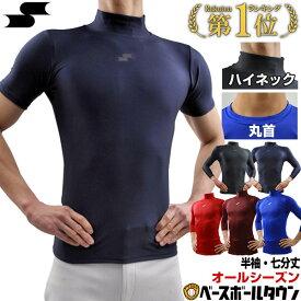 【あす楽】 野球 アンダーシャツ 日本製 SSK フィット ローネック 丸首 ハイネック 半袖 7分袖 一般用 オールシーズン 限定 BU1516 メール便可 ウェア 野球アンダー