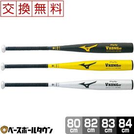 【交換送料無料】ミズノ 硬式金属バット ビクトリーステージ Vコング02 ミドルバランス 80cm 82cm 83cm 84cm 900g以上 2TH204 日本製 高校野球対応