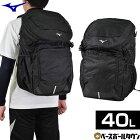 バッグ 約40L ミズノ チームバックパック40L 5ポケット 33JD0102 リュックサック デイパック 部活 合宿 遠征 通学 修学旅行 林間学校