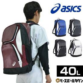 20%OFF 野球 バックパック 約40L アシックス 中型タイプ バッグ リュックサック BEA471 バッグ刺繍可(有料) 部活 合宿 旅行 林間学校