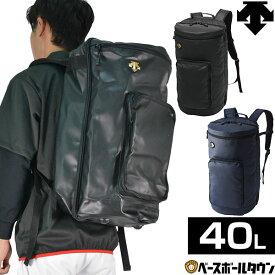 50%OFF ドラム型バックパック デサント 約40L リュックサック デイパック C-0110 バッグ刺繍可(有料) アウトレット