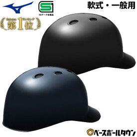 最大10%引クーポン ミズノ 野球 軟式 キャッチャー用ヘルメット 一般 つば付き 捕手用 1DJHC202