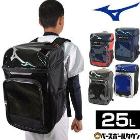 野球 バックパック ジュニア ミズノ 約25L リュックサック デイパック 少年用 バッグ 部活 合宿 1FJD7021