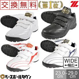 最大10%引クーポン トレーニングシューズ 野球 ゼット ZETT ラフィエットSP トレシュー アップシューズ 靴 マジックテープ ベルクロ 23.0〜29.0cm BSR8872 幅広 甲高