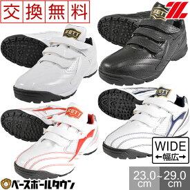 【交換送料無料】38%OFF トレーニングシューズ 野球 ゼット ZETT ラフィエットSP トレシュー アップシューズ 靴 マジックテープ ベルクロ 23.0〜29.0cm BSR8872 幅広 甲高